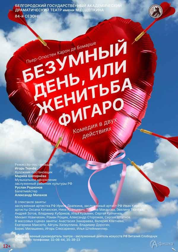 Комедия в двух действиях «Женитьба Фигаро» в БГАДТ им. Щепкина: Афиша театров Белгорода
