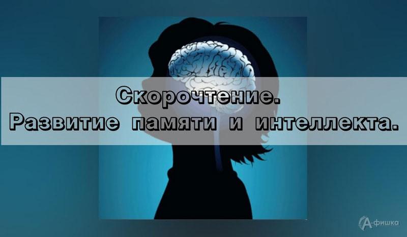 Занятие «Скорочтение, развитие памяти и интеллекта»: Детская афиша Белгорода