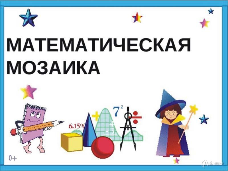 Игровое занятие «Математическая мозайка»: Детская афиша Белгорода