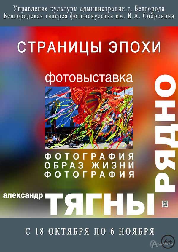 Фотовыставка «Страницы эпохи» Александра Тягны-Рядно: Афиша выставок в Белгороде