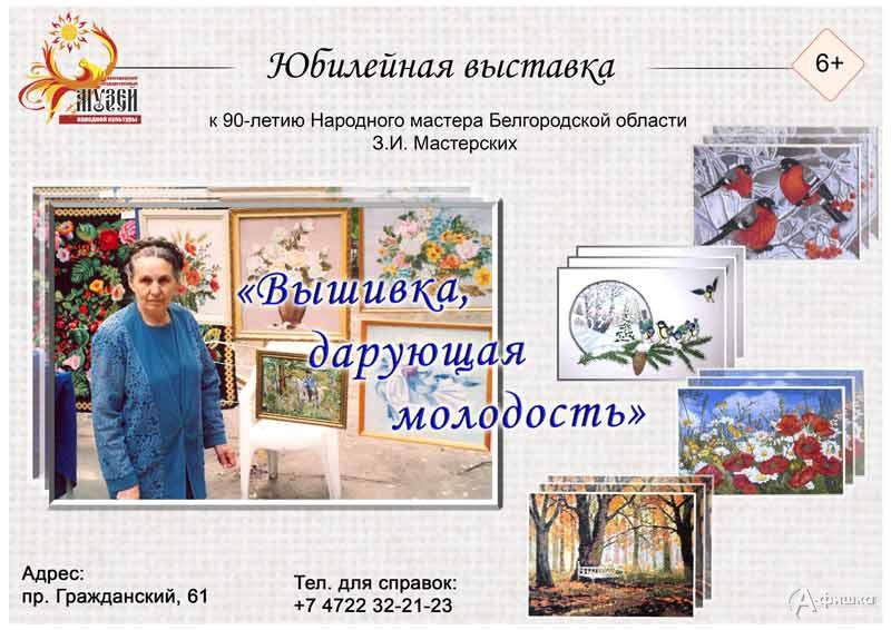 Выставка Зои Мастерских «Вышивка, дарующая молодость»: афиша выставок в Белгороде