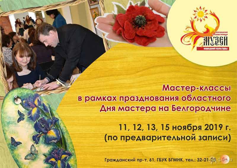 Мастер-классы в рамках Дня мастера на Белгородчине: Не пропусти в Белгороде