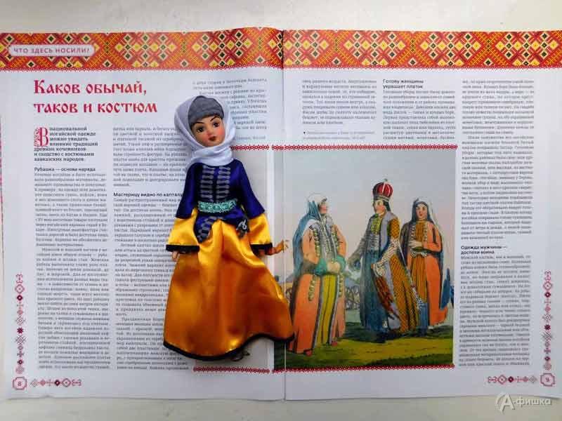 Урок-знакомство «Женский ногайский костюм»: Детская афиша Белгорода