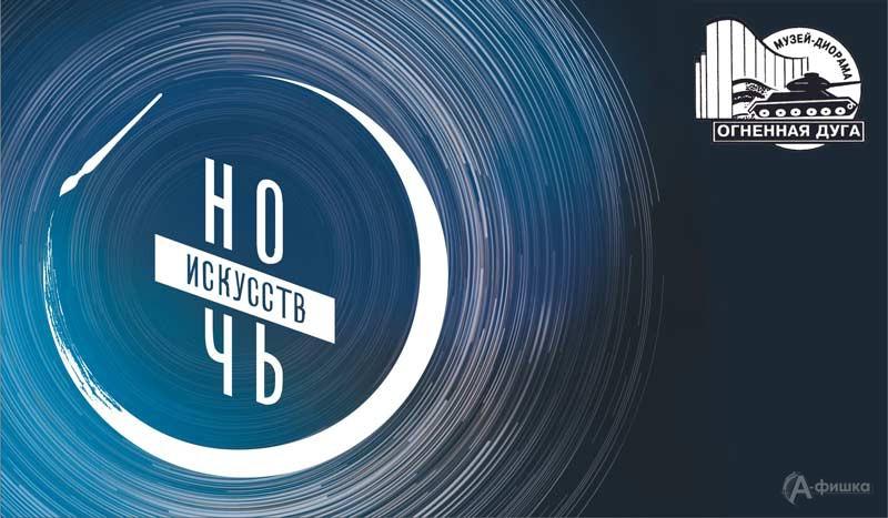 Акция «Ночь искусств 2019» в музее-диораме: Не пропусти в Белгороде