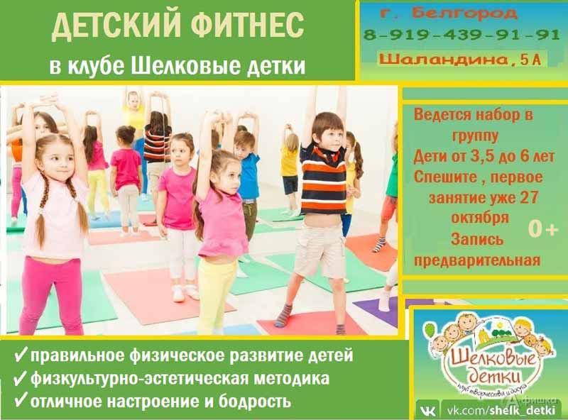 Игровое занятие «Детский фитнес»: Детская афиша Белгорода