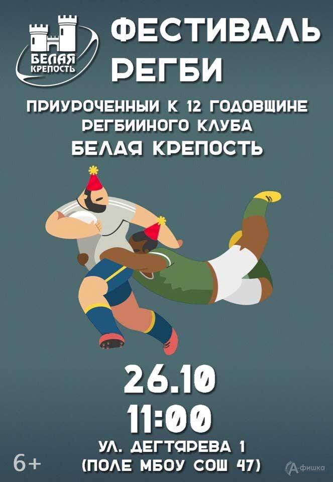 Первый Фестиваль регби: афиша спорта в Белгороде