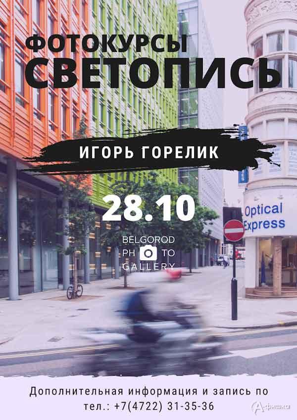 Ознакомительное занятие в рамках курса Игоря Горелика «Светопись»: Не пропусти в Белгороде