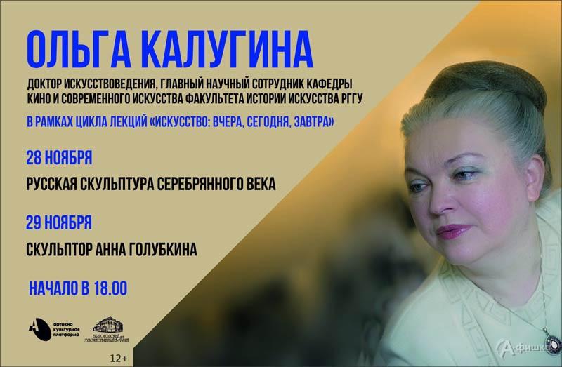 Лекции Ольги Калугиной в художественном музее: Не пропусти в Белгороде
