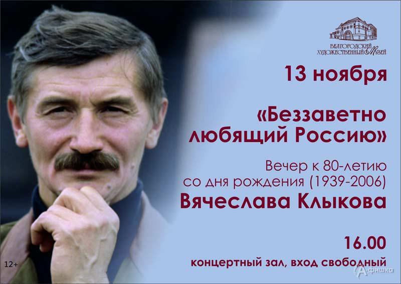Вечер памяти Вячеслава Клыкова «Беззаветно любящий Россию»: Не пропусти в Белгороде