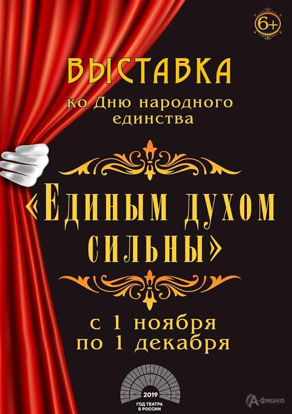 Выставка «Единым духом сильны»: Афиша выставок в Белгороде
