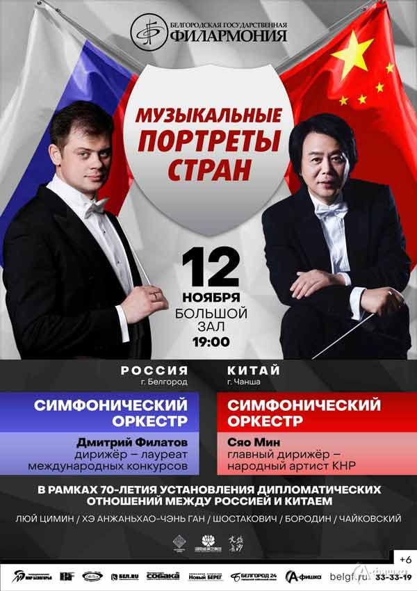 Концерт «Музыкальные портреты стран»: Афиша филармонии в Белгороде