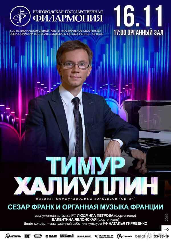 Концерт «Сезар Франк иорганная музыка Франции»: Афиша филармонии вБелгороде