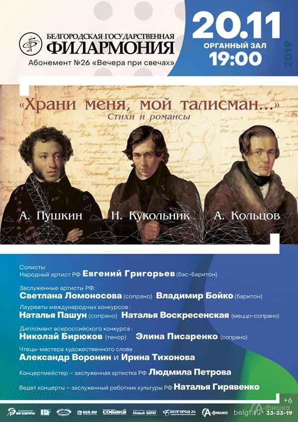 Концерт «Храни меня, мой талисман» вОрганном зале: Афиша Белгородской филармонии