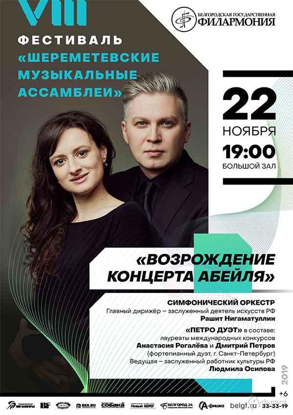 VIII Фестиваль «Шереметевские музыкальные ассамблеи». Открытие: Афиша филармонии в Белгороде
