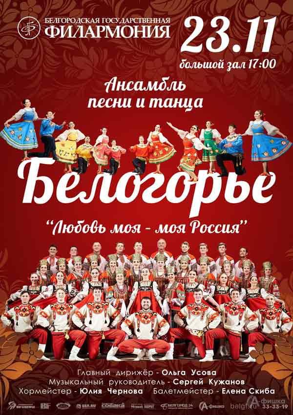 Концерт «Любовь моя — моя Россия»: Афиша филармонии в Белгороде