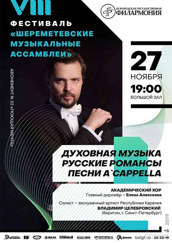 VIII Фестиваль «Шереметевские музыкальные ассамблеи». День 2: Афиша филармонии в Белгороде