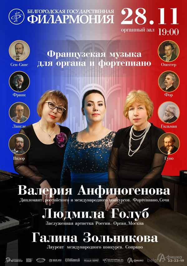 Концерт «Французская музыка для органа и фортепиано»: Афиша филармонии в Белгороде