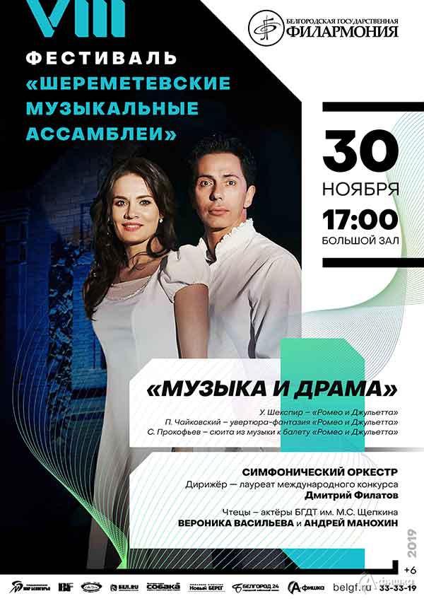 VIII Фестиваль «Шереметевские музыкальные ассамблеи». День 3: Афиша филармонии в Белгороде