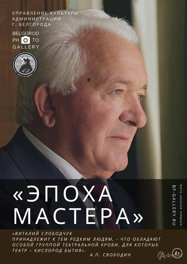 Выставка «Эпоха мастера» в фотогалерее: афиша выставок в Белгороде