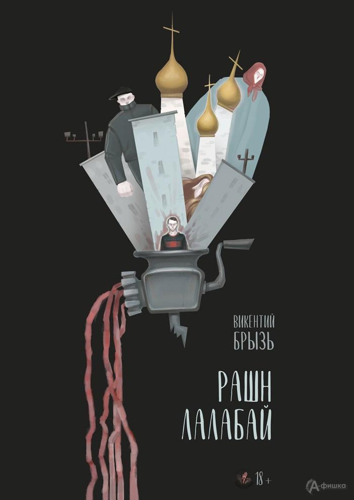 Читка пьесы Викентия Брызя «Рашн Лалабай»: Афиша театров в Белгороде