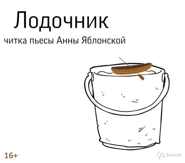 Читка пьесы «Лодочник» Анны Яблонской: Афиша театров в Белгороде