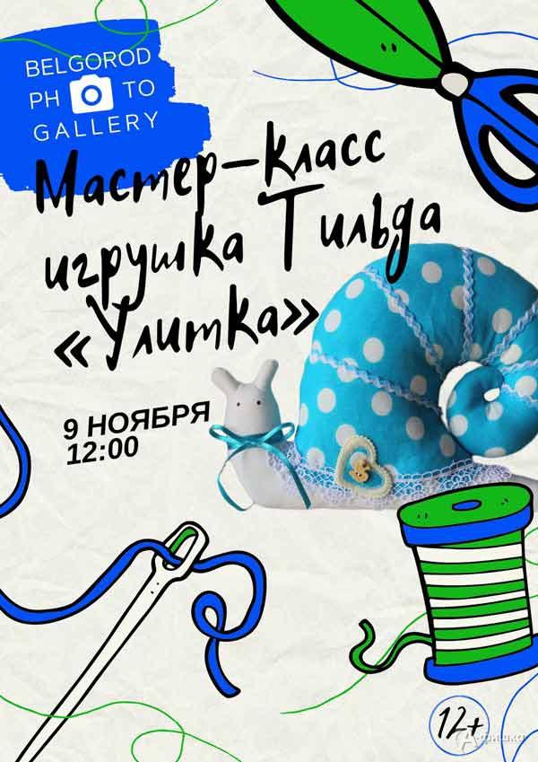 Мастер-класс «Улитка» в Фотогалерее: Не пропусти в Белгороде