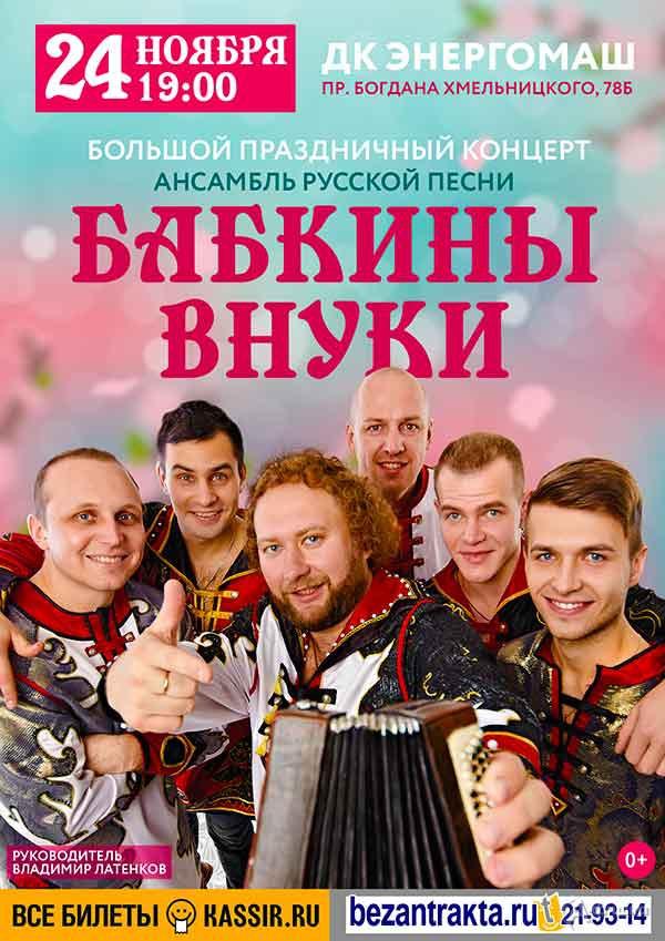 Концерт ансамбля русской песни «Бабкины Внуки»: Афиша гастролей в Белгороде