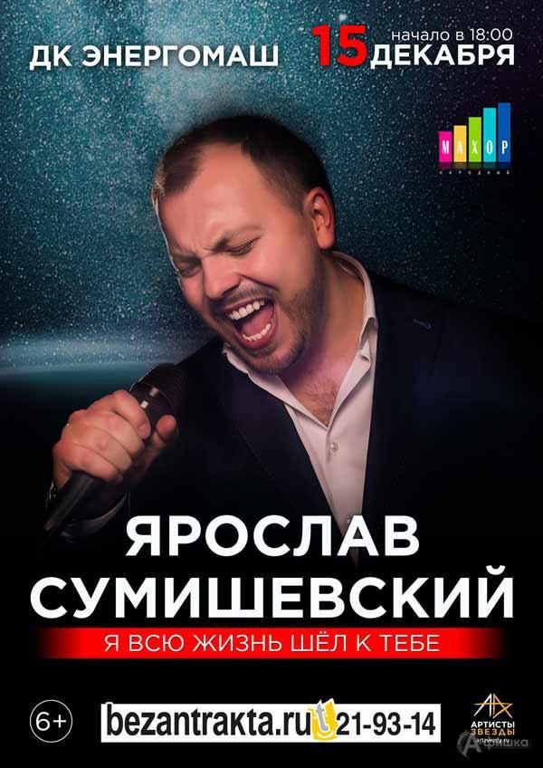 Ярослав Сумишевский с программой «Я всю жизнь шел к тебе»: Афиша гастролей в Белгороде