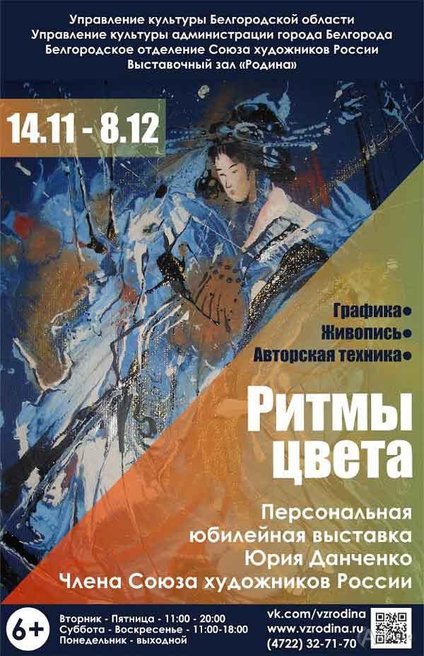 Выставка Юрия Данченко «Ритмы цвета»: Афиша выставок в Белгороде