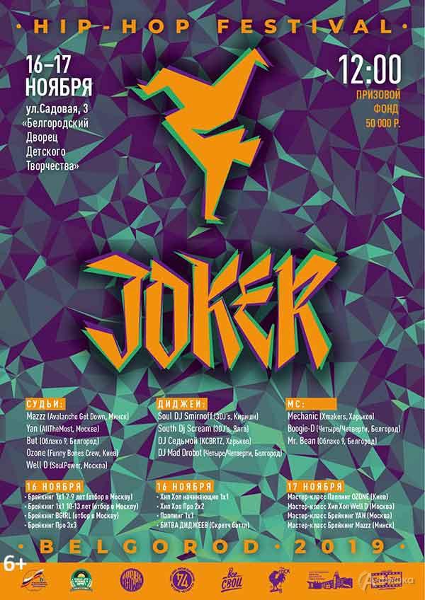 Хип-хоп фестиваль «Joker 2019»: Не пропусти в Белгороде
