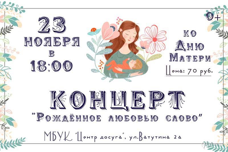 Концерт коДню матери «Рожденное любовью слово»: Непропусти вБелгороде