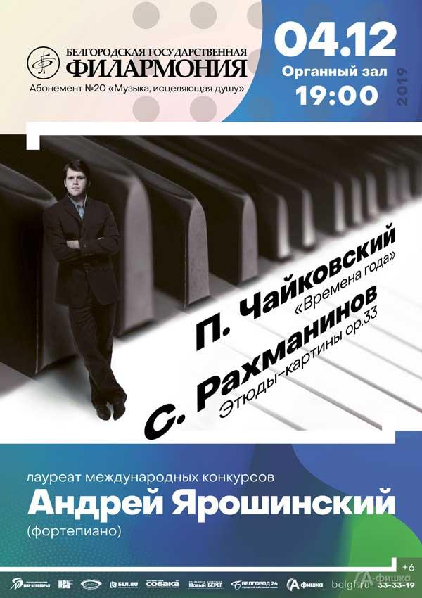 Фортепианный вечер Андрея Ярошинского: Афиша филармонии вБелгороде