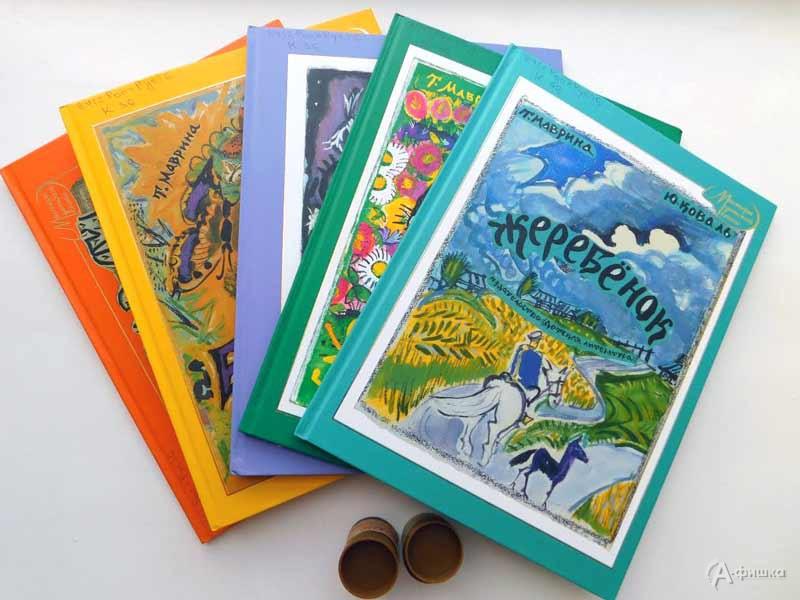 «Встреча книг Юрия Коваля с рисунками Татьяны Мавриной»: Детская афиша Белгорода