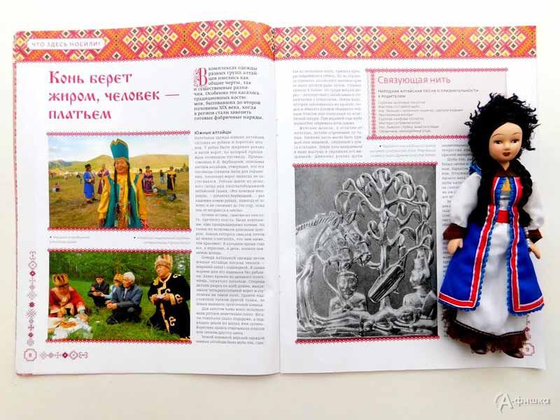 Занятие-игра «Алтайский женский праздничный костюм»: Детская афиша Белгорода