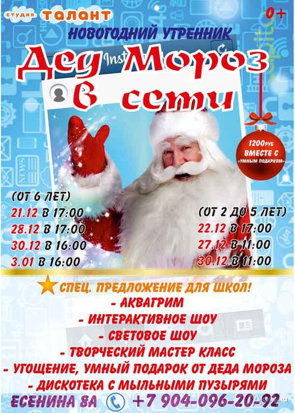 Утренник «Дед Мороз всети»: Детская афиша Белгорода
