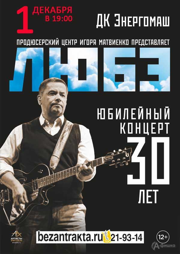 Группа «Любэ» сюбилейной программой «30»: Афиша гастролей вБелгороде