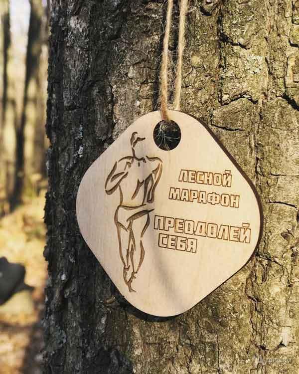 Лесной забег «Преодолей себя 2019»: Афиша спорта в Белгороде