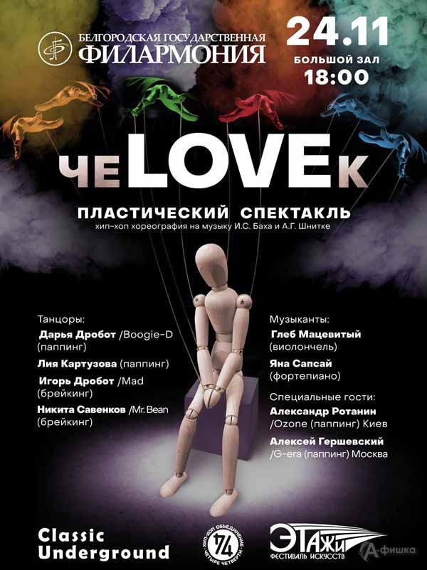 Пластический спектакль «ЧеLOVEк»: Не пропусти в Белгороде
