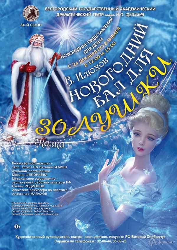 Сказка «Новогодний бал для Золушки» в БГАДТ им. Щепкина: Детская афиша Белгорода
