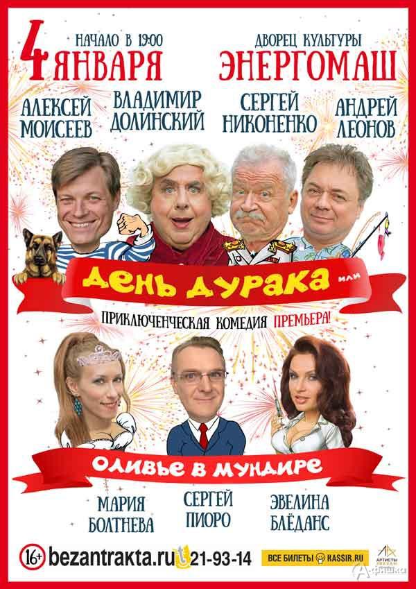 Комедия «День дурака, или Оливье в мундире»: Афиша гастролей в Белгороде
