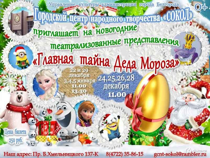 Театрализованное представление «Главная тайна Деда Мороза»: Детская афиша Белгорода