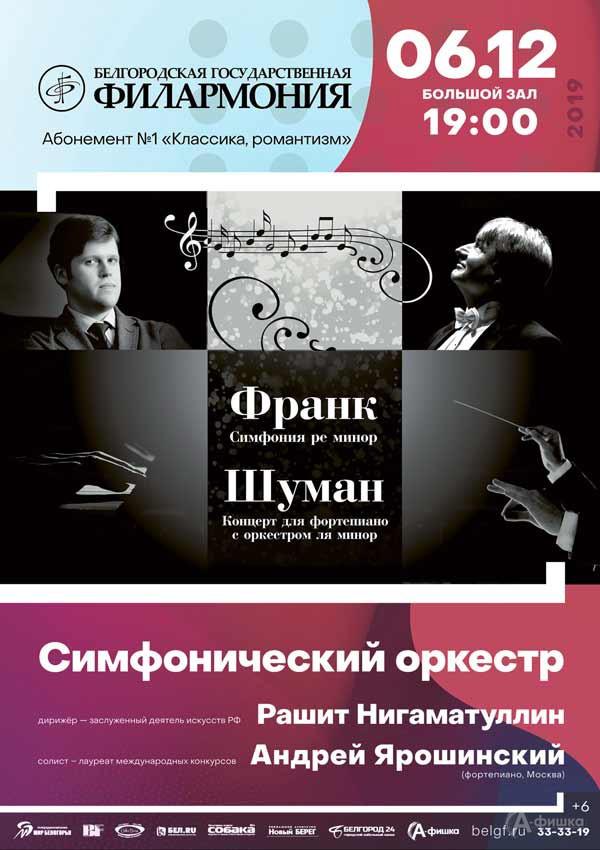 Музыка Франка и Шумана вконцерте абонемента «Классика иромантизм»: Афиша филармонии вБелгороде