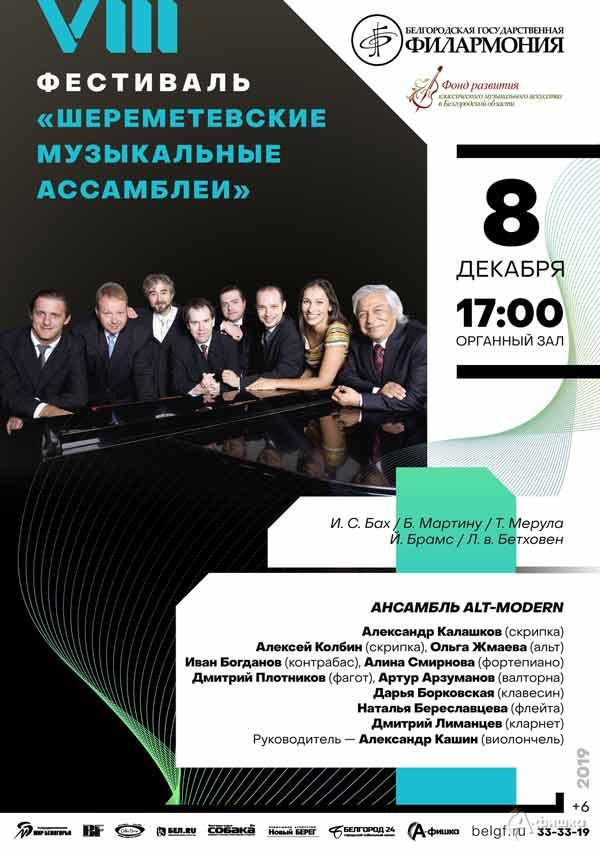 VIII Фестиваль «Шереметевские музыкальные ассамблеи». День 4: Афиша филармонии в Белгороде