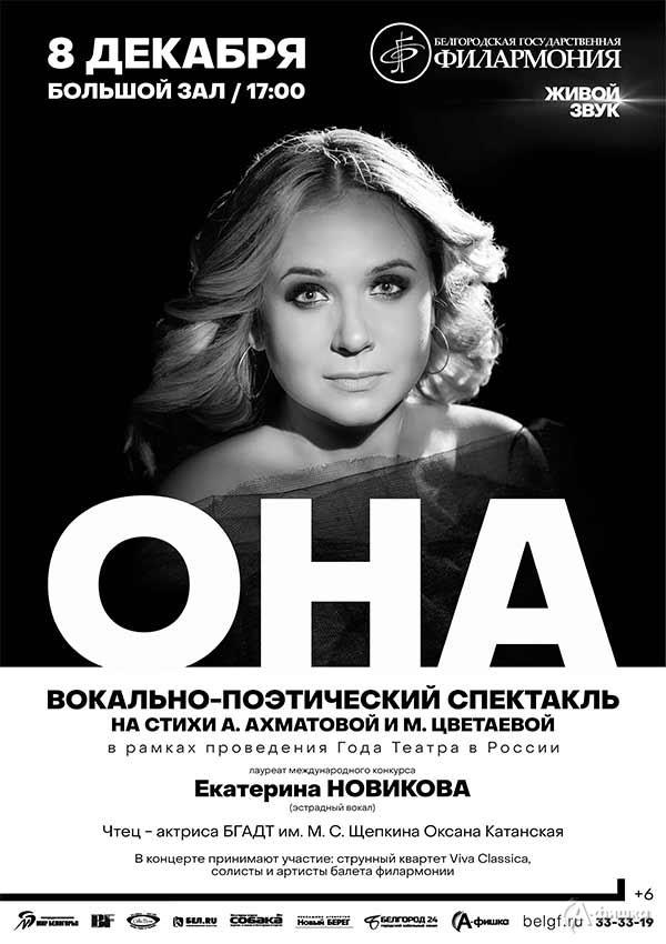 Вокально-поэтический спектакль «Она»: Афиша филармонии вБелгороде