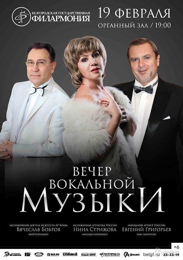 Вечер вокальной музыки в Органном зале: Афиша филармонии в Белгороде