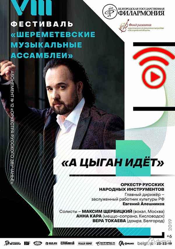 VIII Фестиваль «Шереметевские музыкальные ассамблеи». День 5: Афиша филармонии в Белгороде