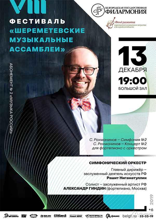 VIII Фестиваль «Шереметевские музыкальные ассамблеи». День 6: Афиша филармонии в Белгороде