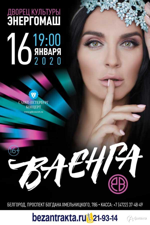 Елена Ваенга в ДК «Энергомаш» 16 января: Афиша гастролей в Белгороде