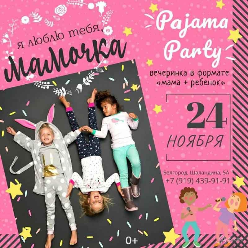 Пижамная вечеринка «Я люблю тебя, мамочка»: Детская афиша Белгорода