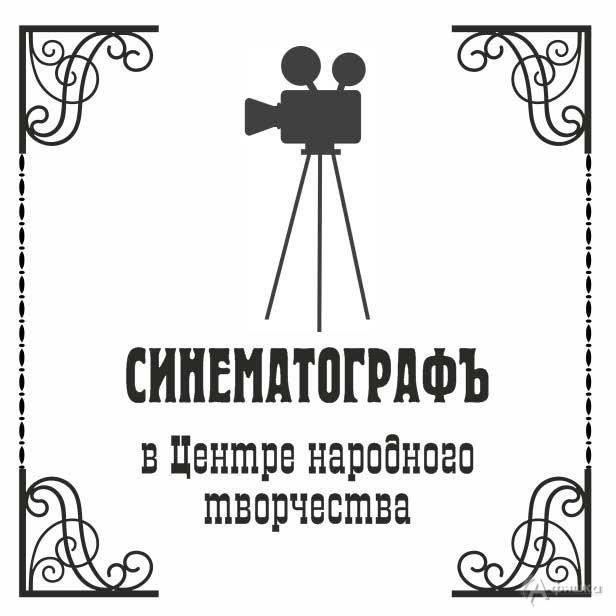 Фильм «Наконец вбезопасности» вклубе «Синематографъ»: Непропусти вБелгороде